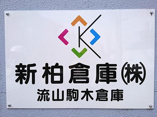 流山駒木倉庫