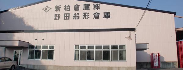 野田船形事業所